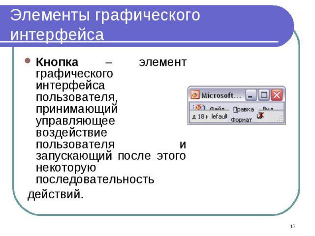Кнопка – элемент графического интерфейса пользователя, принимающий управляющее воздействие пользователя и запускающий после этого некоторую последовательность Кнопка – элемент графического интерфейса пользователя, принимающий управляющее воздействие…