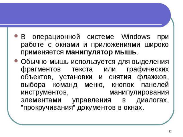 В операционной системе Windows при работе с окнами и приложениями широко применяется манипулятор мышь. В операционной системе Windows при работе с окнами и приложениями широко применяется манипулятор мышь. Обычно мышь используется для выделения фраг…