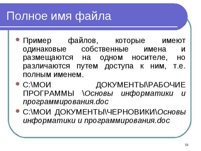 Пример файлов, которые имеют одинаковые собственные имена и размещаются на одном носителе, но различаются путем доступа к ним, т.е. полным именем. Пример файлов, которые имеют одинаковые собственные имена и размещаются на одном носителе, но различаю…