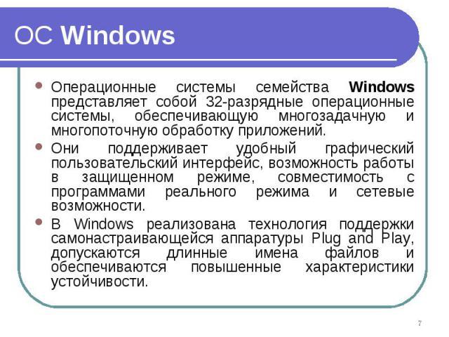 Операционные системы семейства Windows представляет собой 32-разрядные операционные системы, обеспечивающую многозадачную и многопоточную обработку приложений. Операционные системы семейства Windows представляет собой 32-разрядные операционные систе…