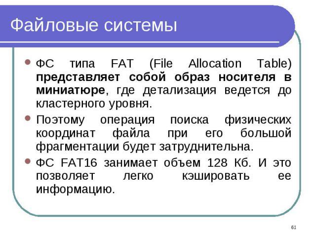 ФС типа FAT (File Allocation Table) представляет собой образ носителя в миниатюре, где детализация ведется до кластерного уровня. ФС типа FAT (File Allocation Table) представляет собой образ носителя в миниатюре, где детализация ведется до кластерно…