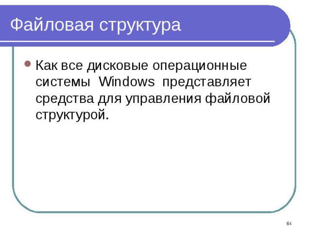 Как все дисковые операционные системы Windows представляет средства для управления файловой структурой. Как все дисковые операционные системы Windows представляет средства для управления файловой структурой.