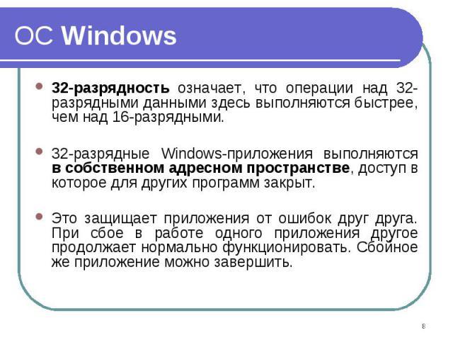 32-разрядность означает, что операции над 32-разрядными данными здесь выполняются быстрее, чем над 16-разрядными. 32-разрядность означает, что операции над 32-разрядными данными здесь выполняются быстрее, чем над 16-разрядными. 32-разрядные Windows-…