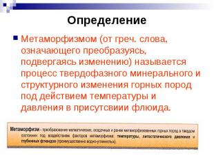 Определение Метаморфизмом (от греч. слова, означающего преобразуясь, подвергаясь