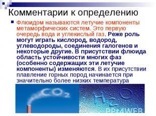 Комментарии к определению Флюидом называются летучие компоненты метаморфических