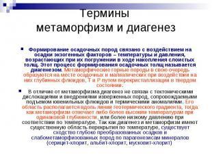 Термины метаморфизм и диагенез Формирование осадочных пород связано с воздействи