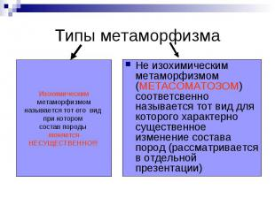 Типы метаморфизма Не изохимическим метаморфизмом (МЕТАСОМАТОЗОМ) соответсвенно н