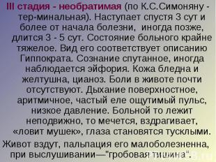 III стадия - необратимая (по К.С.Симоняну - терминальная). Наступает спустя