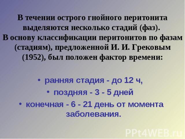 ранняя стадия - до 12 ч, ранняя стадия - до 12 ч, поздняя - 3 - 5 дней конечная - 6 - 21 день от момента заболевания.