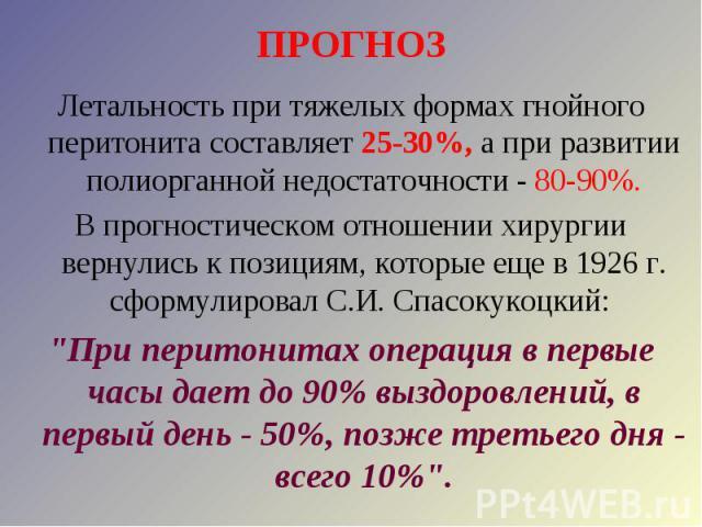 Летальность при тяжелых формах гнойного перитонита составляет 25-30%, а при развитии полиорганной недостаточности - 80-90%. Летальность при тяжелых формах гнойного перитонита составляет 25-30%, а при развитии полиорганной недостаточности - 80-90%. В…