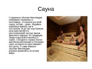 Сауна Старинные обычаи Финляндии напрямую отражены в пословице: «Сначала построй