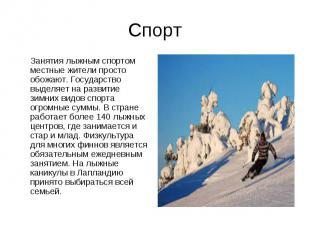 Спорт Занятия лыжным спортом местные жители просто обожают. Государство выделяет