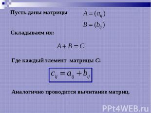Пусть даны матрицы Пусть даны матрицы