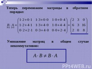 Теперь перемножим матрицы в обратном порядке: Теперь перемножим матрицы в обратн