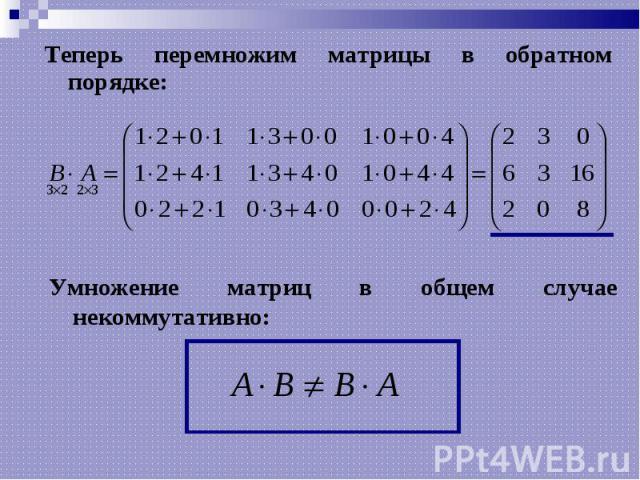 Теперь перемножим матрицы в обратном порядке: Теперь перемножим матрицы в обратном порядке: