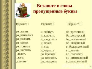 Вариант I Вариант II Вариант III ра_лагать ра_каиваться ра_познать ра_свело ра_т