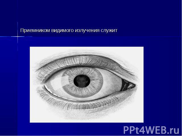 Приемником видимого излучения служит Приемником видимого излучения служит