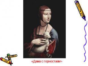 «Дама с горностаем» «Дама с горностаем»