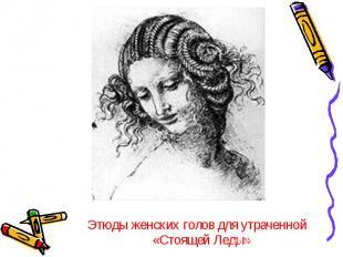 Этюды женских голов для утраченной «Стоящей Леды» Этюды женских голов для утраче