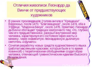 """В ранних произведениях (голова ангела в """"Крещении"""" Верроккьо, после 14"""