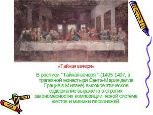 """В росписи """"Тайная вечеря """" (1495-1497, в трапезной монастыря Санта-Мар"""