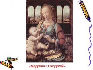 «Мадонна с гвоздикой» «Мадонна с гвоздикой»