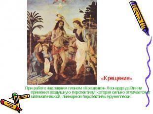 При работе над задним планом «Крещения» Леонардо да Винчи применил воздушную пер