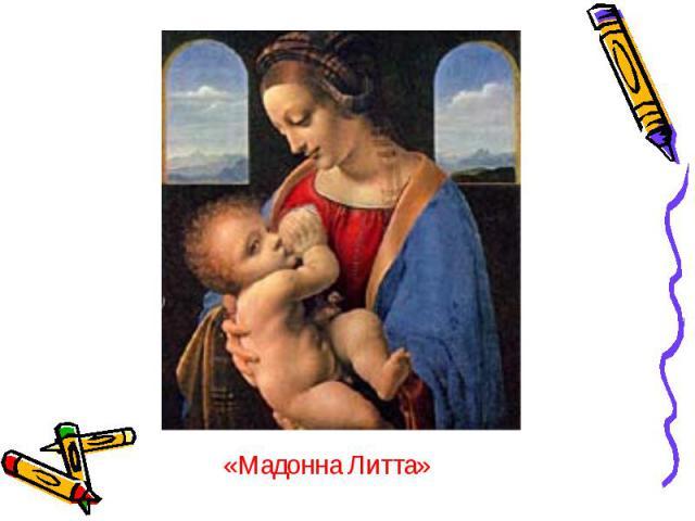 «Мадонна Литта» «Мадонна Литта»