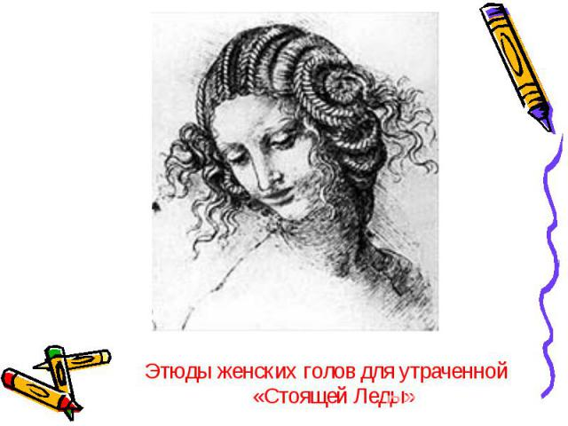 Этюды женских голов для утраченной «Стоящей Леды» Этюды женских голов для утраченной «Стоящей Леды»