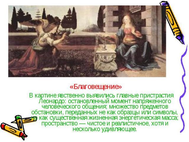 В картине явственно выявились главные пристрастия Леонардо: остановленный момент напряженного человеческого общения; множество предметов обстановки, переданных не как образцы или символы, но как существенная жизненная энергетическая масса; пространс…