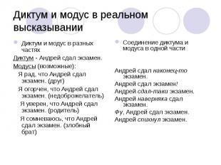 Диктум и модус в разных частях Диктум и модус в разных частях Диктум - Андрей сд