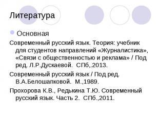Основная Основная Современный русский язык. Теория: учебник для студентов направ