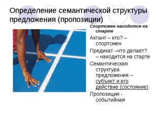 Спортсмен находится на старте Спортсмен находится на старте Актант – кто? – спор