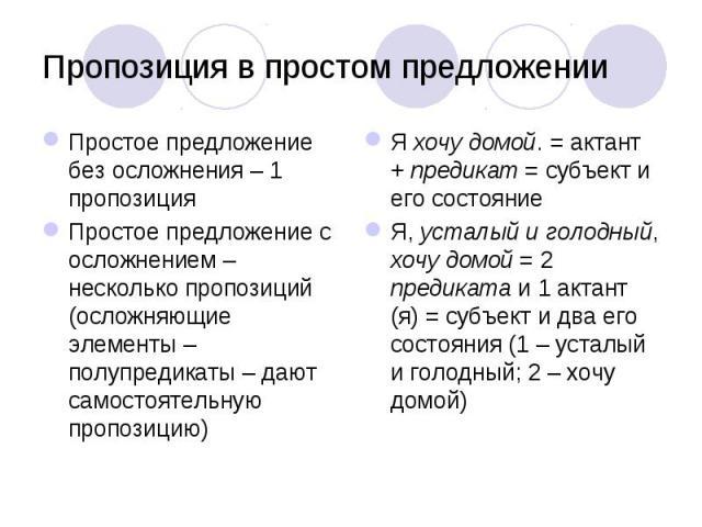 Простое предложение без осложнения – 1 пропозиция Простое предложение без осложнения – 1 пропозиция Простое предложение с осложнением – несколько пропозиций (осложняющие элементы – полупредикаты – дают самостоятельную пропозицию)