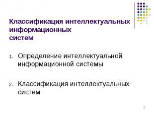 Определение интеллектуальной информационной системы Определение интеллектуальной