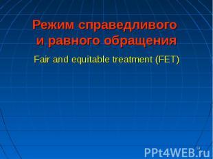 Fair and equitable treatment (FET)