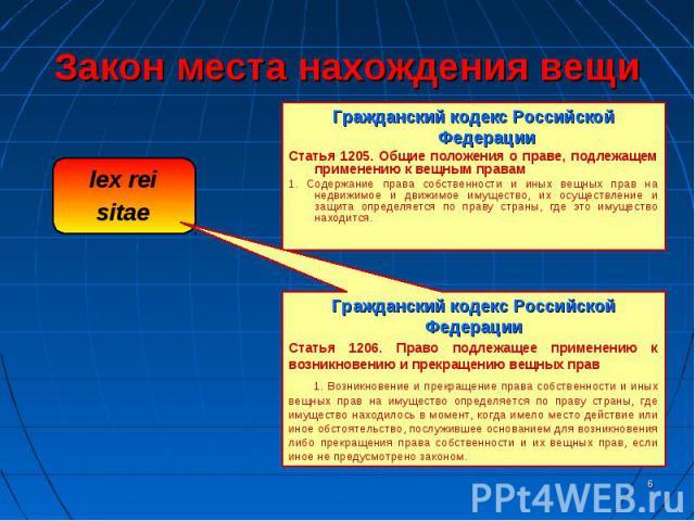 Гражданский кодекс Российской Федерации Гражданский кодекс Российской Федерации Статья 1205. Общие положения о праве, подлежащем применению к вещным правам 1. Содержание права собственности и иных вещных прав на недвижимое и движимое имущество, их о…