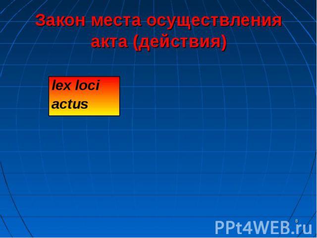 lex loci lex loci actus