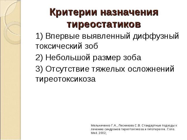 1)Впервые выявленный диффузный токсический зоб 1)Впервые выявленный диффузный токсический зоб 2)Небольшой размер зоба 3)Отсутствие тяжелых осложнений тиреотоксикоза