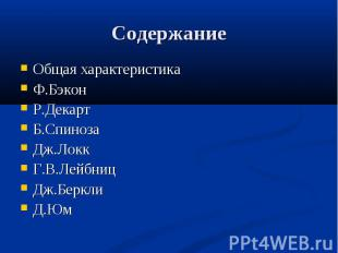 Общая характеристика Общая характеристика Ф.Бэкон Р.Декарт Б.Спиноза Дж.Локк Г.В