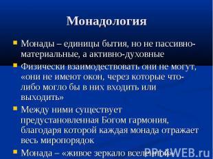 Монады – единицы бытия, но не пассивно-материальные, а активно-духовные Монады –