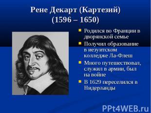 Родился во Франции в дворянской семье Родился во Франции в дворянской семье Полу