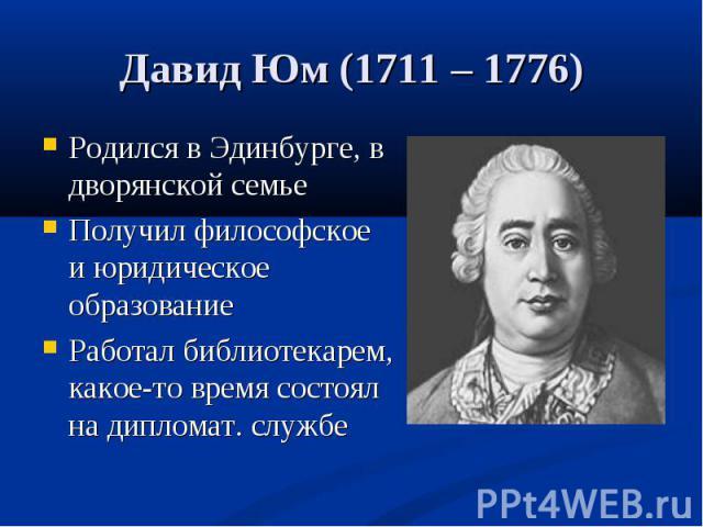 Родился в Эдинбурге, в дворянской семье Родился в Эдинбурге, в дворянской семье Получил философское и юридическое образование Работал библиотекарем, какое-то время состоял на дипломат. службе