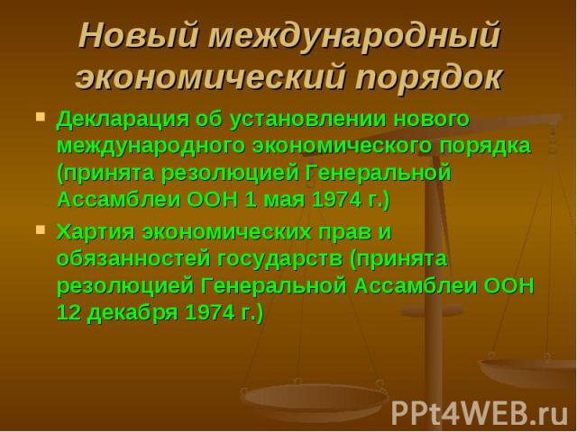 Декларация об установлении нового международного экономического порядка (принята резолюцией Генеральной Ассамблеи ООН 1 мая 1974 г.) Декларация об установлении нового международного экономического порядка (принята резолюцией Генеральной Ассамблеи ОО…