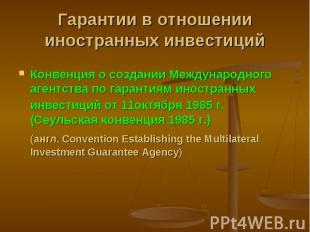 Конвенция о создании Международного агентства по гарантиям иностранных инвестици
