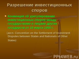 Конвенция об урегулировании инвестиционных споров между государствами и лицами д