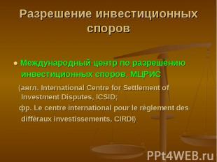 ● Международный центр по разрешению инвестиционных споров, МЦРИС ● Международный