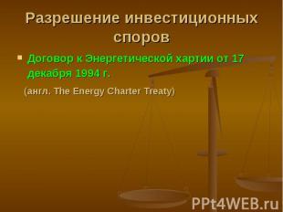 Договор к Энергетической хартии от 17 декабря 1994 г. Договор к Энергетической х