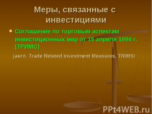 Соглашение по торговым аспектам инвестиционных мер от 15 апреля 1994 г. (ТРИМС)