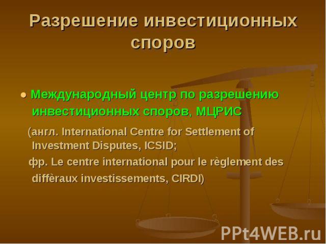 ● Международный центр по разрешению инвестиционных споров, МЦРИС ● Международный центр по разрешению инвестиционных споров, МЦРИС (англ. International Centre for Settlement of Investment Disputes, ICSID; фр. Le centre international pour le règlement…